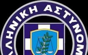 Συνελήφθη, ΕΛΤΑ, Λέσβο, synelifthi, elta, lesvo