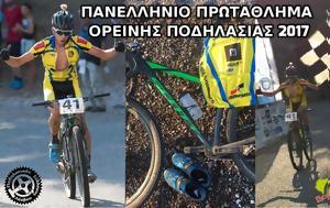 5ος, Αλεξίου, Πανελλήνιο Πρωτάθλημα Ορεινής Ποδηλασίας 2017, 5os, alexiou, panellinio protathlima oreinis podilasias 2017
