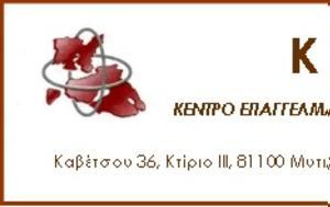 Πρόγραμμα Κατάρτισης, ΚΕΚΑΠΕΛ Λέσβου, programma katartisis, kekapel lesvou