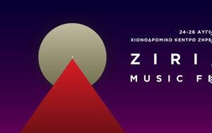 Μουσικό Φεστιβάλ Ζήρειας 2017, mousiko festival zireias 2017