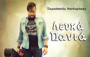 Παρασκευάς Θεοδωράκης, 'Λευκά Πανιά', paraskevas theodorakis, 'lefka pania'
