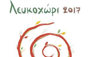 Κρήτη | Ξεκινά, 11η, CRETAN WOMEN'S WEEK 2017, kriti | xekina, 11i, CRETAN WOMEN'S WEEK 2017