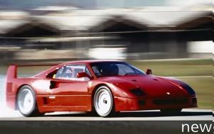 Ferrari F40, Μάθε, Ferrari F40, mathe