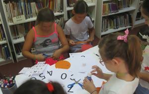 Παιδικών Βιβλιοθηκών Καρδίτσας, paidikon vivliothikon karditsas