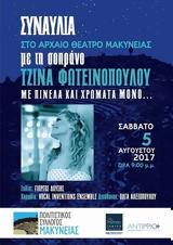 Συναυλία, Αρχαίο Θέατρο, Μακύνειας,synavlia, archaio theatro, makyneias
