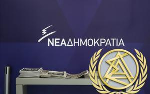 Διασπασμένη, Δικηγορικό Σύλλογο Αθηνών, diaspasmeni, dikigoriko syllogo athinon