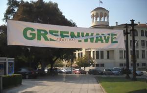 Αφιερωμένο, GREENWAVE FESTIVAL 2017, afieromeno, GREENWAVE FESTIVAL 2017