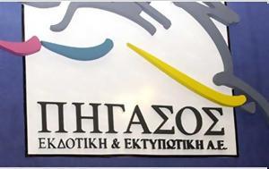 Σήμερα, Πήγασος – Ποιοι, Έθνος, simera, pigasos – poioi, ethnos