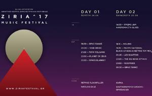 ZIRIA 2017 Music Festival