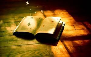 Πώς, Αναφέρεται, Ευαγγέλιο, Κείμενο, pos, anaferetai, evangelio, keimeno
