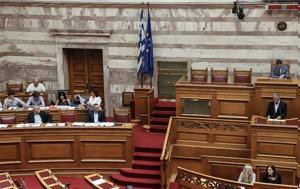 Επικρίσεις, Βουλή, epikriseis, vouli