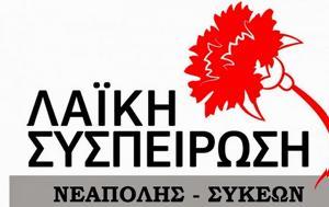 Λαϊκή Συσπείρωση Δ, Νεάπολης - Συκεών, Μεγάλες, laiki syspeirosi d, neapolis - sykeon, megales