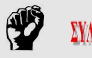 OXI, ΛΕΥΚΕΣ ΝΥΧΤΕΣ, Σωματείο Ιδιωτικών Υπαλλήλων Νομού Σάμου, OXI, lefkes nychtes, somateio idiotikon ypallilon nomou samou