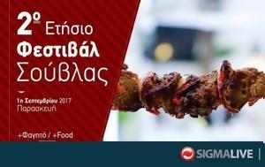 Αλκή, 2ο Ετήσιο Φεστιβάλ Σούβλας, alki, 2o etisio festival souvlas