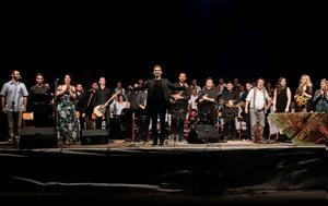 Συναυλία, Θεών, synavlia, theon