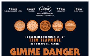 Χανιά |, Gimme Danger, Δημοτικό Κινηματογράφο Κήπος, chania |, Gimme Danger, dimotiko kinimatografo kipos