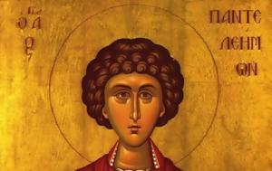 Εορτή, Αγίου Παντελεήμονος 27 Ιουλίου, eorti, agiou panteleimonos 27 iouliou
