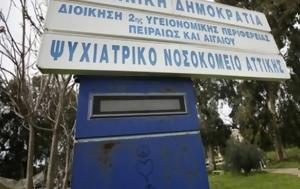Συνοδεία, ΑΤΜ, Δαφνί, synodeia, atm, dafni