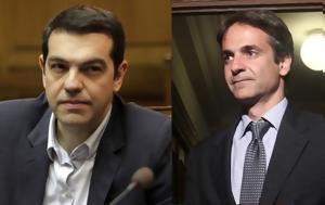 Δείτε, Μητσοτάκη, Τσίπρα, [φωτο], deite, mitsotaki, tsipra, [foto]