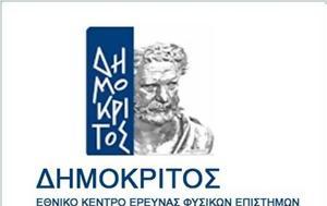 Ε Κ Ε Φ Ε, Δημόκριτος, e k e f e, dimokritos