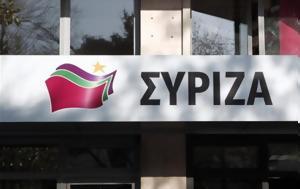 ΣΥΡΙΖΑ, Τάσου Μαντέλη, syriza, tasou manteli