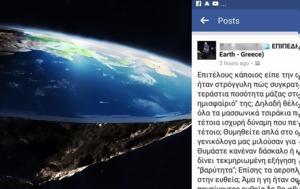 Υπάρχουν, Ελλάδα, yparchoun, ellada