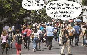 Κυριακής, kyriakis