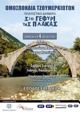 Πολιτιστικό Διήμερο, Γεφύρι, Πλάκας,politistiko diimero, gefyri, plakas