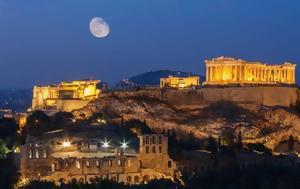 Βόμβα, Ξεχάστε, Ελλάδα, – Απίστευτο, Αθήνα, vomva, xechaste, ellada, – apistefto, athina