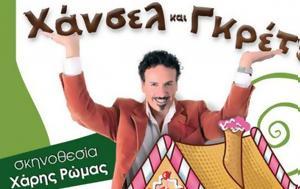 Χάνσελ, Γκρέτελ, 25ο Φεστιβάλ Κασσάνδρας, Χαλκιδική, chansel, gkretel, 25o festival kassandras, chalkidiki