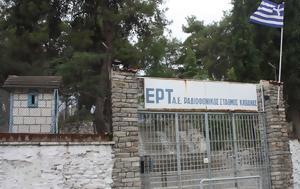 Eιδήσεις, ΕΡΤ Καβάλας, Eidiseis, ert kavalas