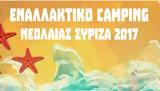 Πρόεδρος Βουλής, Υπουργοί, Κάμπιγκ, Γιαννιτσοχωρίου,proedros voulis, ypourgoi, kabigk, giannitsochoriou
