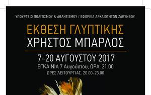 Εφορεία Αρχαιοτήτων Ζακύνθου, Έκθεση, Αυγούστου, eforeia archaiotiton zakynthou, ekthesi, avgoustou