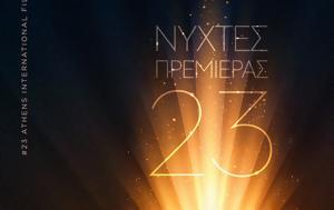 Νύχτες Πρεμιέρας 2017, Αυτή, nychtes premieras 2017, afti