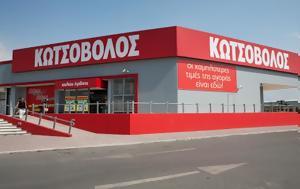 ΒΟΜΒΑ, Κωτσόβολος, vomva, kotsovolos