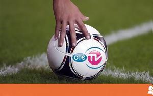Αρνητικός, ΟΤΕ TV, Superleague, arnitikos, ote TV, Superleague