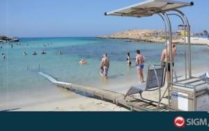 Αυτές, Κύπρου, ΑμεΑ, aftes, kyprou, amea
