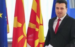 Σύμφωνο, Σκόπια, Σόφια, symfono, skopia, sofia