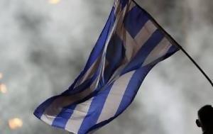 Αθάνατη, Ελλάδας, athanati, elladas