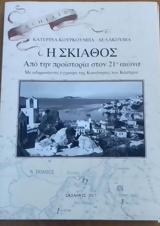 Η ΣΚΙΑΘΟΣ, 21ο,i skiathos, 21o