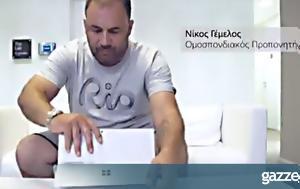 O Nίκος Γέμελος, Microsoft, O Nikos gemelos, Microsoft