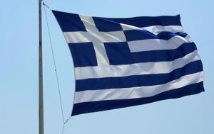 Τέλος, Εθνικός Ύμνος, telos, ethnikos ymnos