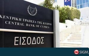 Κεντρική Τράπεζα, Ανακοίνωσε, kentriki trapeza, anakoinose