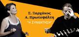 Ξαρχάκου-Πρωτοψάλτη, Η Συνάντηση,xarchakou-protopsalti, i synantisi