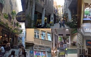 Αθήνας, athinas