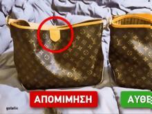7 τρόποι για να ξεχωρίσετε τις αυθεντικές τσάντες από τις απομιμήσεις 6d94f19f899