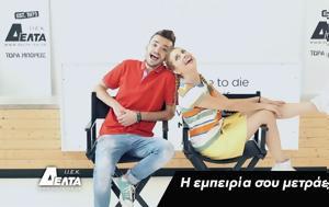 Καμπάνια, ΙΕΚ ΔΕΛΤΑ, kabania, iek delta