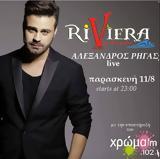 Αλέξανδρος Ρήγας Live, Riviera Bar-Cafe,alexandros rigas Live, Riviera Bar-Cafe