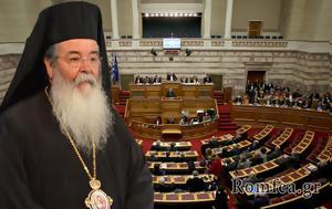Κοζάνης Παύλος, Ένας, Βουλή, Ελλήνων, kozanis pavlos, enas, vouli, ellinon