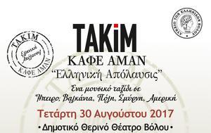 TAKIM – KΑΦΕ ΑΜΑΝ Ελληνική, Λύκειο Ελληνίδων Βόλου, TAKIM – Kafe aman elliniki, lykeio ellinidon volou